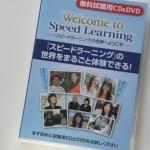 スピードラーニングの受講システムについて調べてみた!