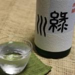 【日本酒メモ】緑川『本醸』は端麗だけどシッカリとした呑み口でした!