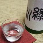 【日本酒メモ】コメの旨みとほのかな吟醸香が楽しめる緑川『純米吟醸』