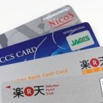 楽天カード以外のクレジットカードでも楽天スーパーポイントへ交換可能なカードが増えてきた!