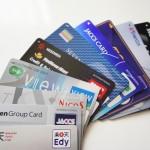 年に1回はやりたい!財布のなかのクレジットカードの整理!