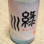【日本酒メモ】季節限定『ゆららか 緑川 生』飲みやすく旨みシッカリあと味スッキリとしたにごり酒